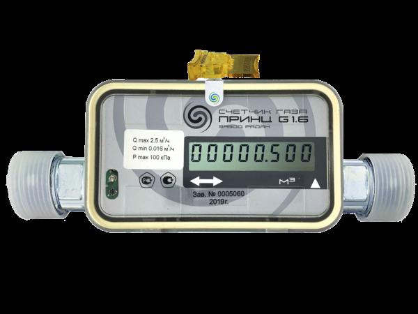 Бытовой счетчик газа G1,6